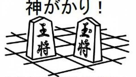 [神威将棋(カムイショウギ)]
