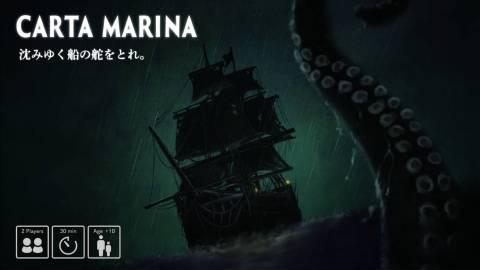 [CARTA MARINA(カルタマリナ) / produced by YUTRIO (ユトリオ)]