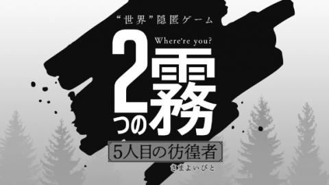 [世界隠匿ゲーム(拡張版)「2つの霧 ~5人目の彷徨者(さまよいびと)~」]