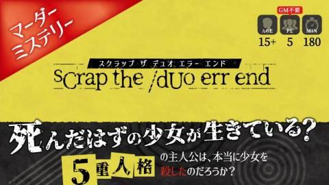 [sCrap the/dUo err end(スクラップ ザ/デュオ エラー エンド)]