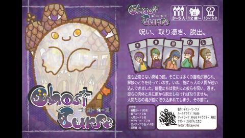 [Ghost Curse(ゴーストカース)]