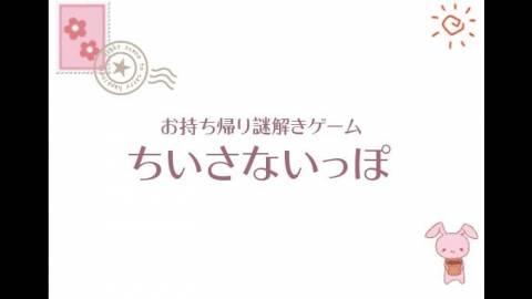 [ちいさないっぽ(お持ち帰り謎解きゲーム)]