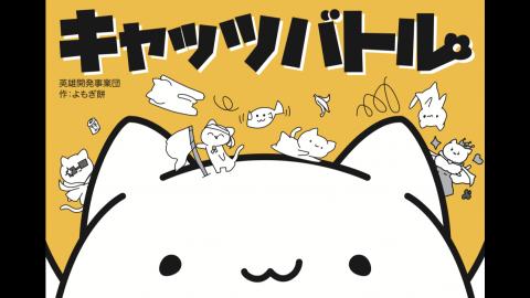 [【2021大阪】キャッツバトル〈新作〉]