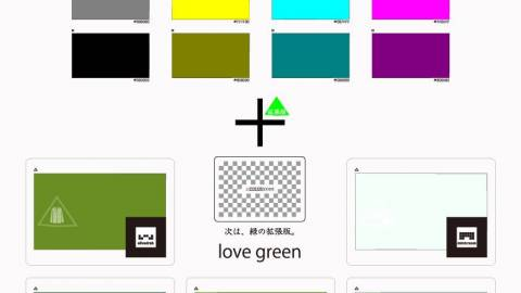 [COLOR CODE + 拡張版 love green]