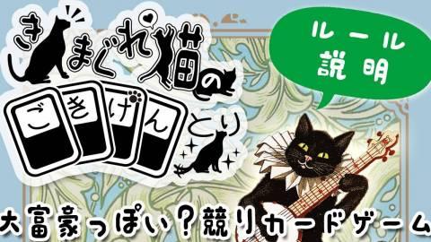 [【F13】2021大阪「きまぐれ猫のごきげんとり」ルール公開【AriAru】]
