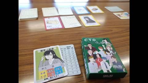 [C.T.O Challenge Teacher 俺達]
