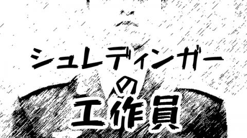 [【2021大阪新作】シュレディンガーの工作員]