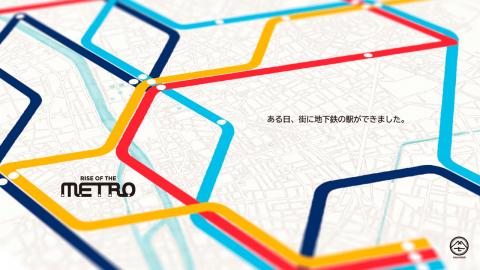 [ライズ オブ ザ メトロ (Rise of the Metro)]