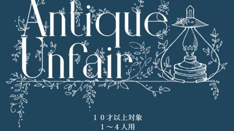 [Antique Unfair]
