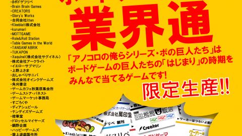 [アノコロの俺らシリーズ・ボの巨人たち]