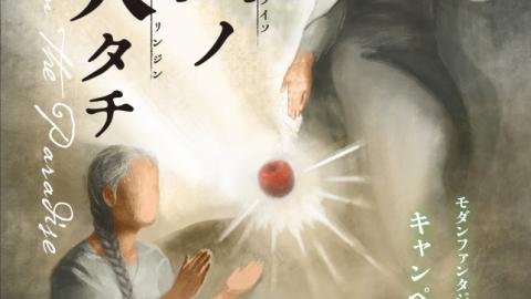 [モダンファンタジーRPG 獸ノ森 キャンペーンシナリオ集 「楽園ノ隣人タチ」]