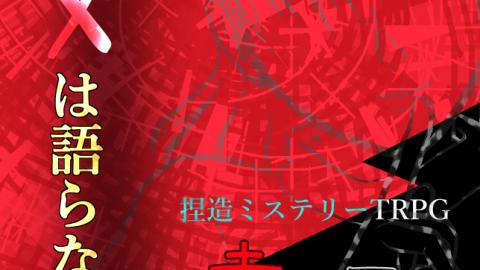 [捏造ミステリーTRPG 赤と黒 シナリオ集 「×××は語らない」]