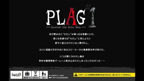 [PLAG#1 -爆弾解除ゲームー]