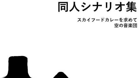 [歯車の塔の探空士同人シナリオ集『ストラトコミュラス』]