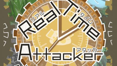 [RealTimeAttacker(リアルタイムアタッカー)]