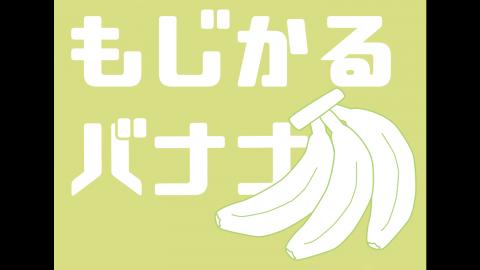 [もじかるバナナ]
