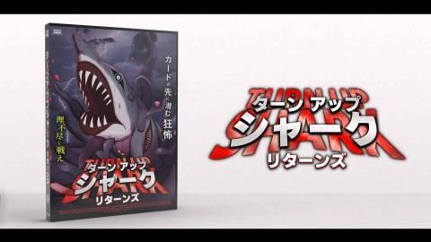 [ターンアップシャーク リターンズ ~超B級サメの逆襲~]