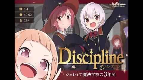 [Discipline ~ジェレミア魔法学校の3年間~(新装版)]