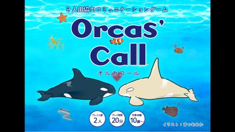 [【2021秋新作】Orcas' Call]
